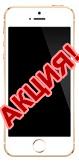 ремонт iPhone 5s, замена экрана на айфон 5s, заменить стекло айфон 5s