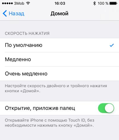 #i7phone - сервисный центр Apple в Киеве. срочный ремонт iPhone: замена кнопки Home, ремонт шлейфа. Как изменить скорость отклика для кнопки Home