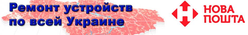 Ремонт по всей Украине (Ремонт по Новой Почте) iPhone, iPad