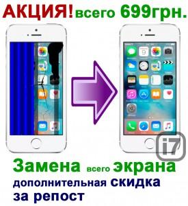 замена экрана на iPhone, iPhone 5s в Киеве по самой низкой цене