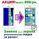 iphone5remont-zamena-ekrana-i7phone-akciya-fb