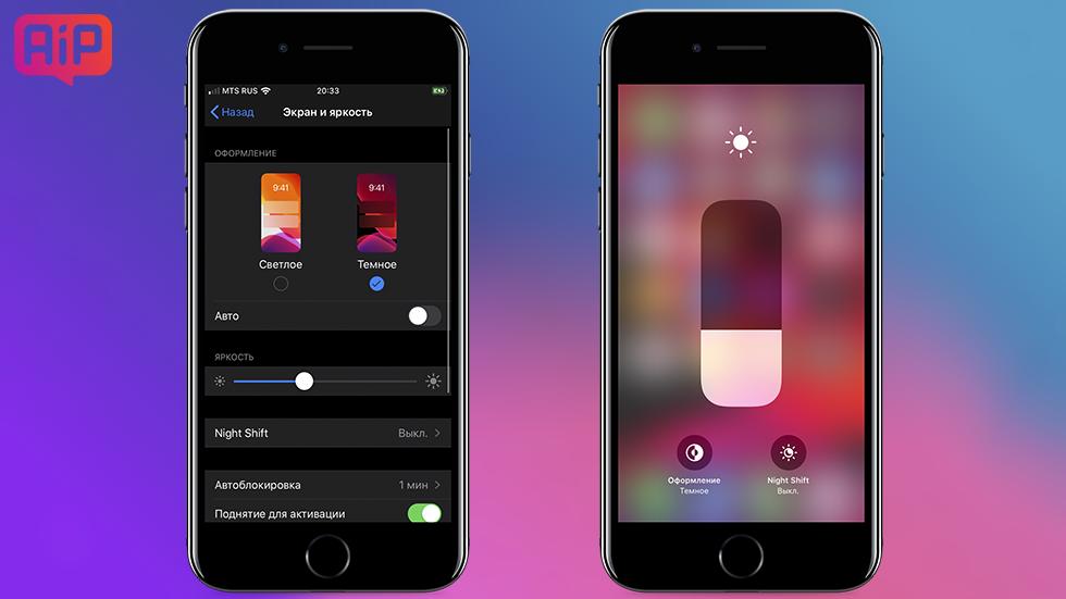 темный режим на iPhone в iOs 13